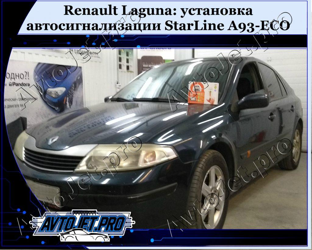 Ustanovka-avtosignalizatsii StarLine A93-ECO_Renault Laguna_AvtoJet.pro
