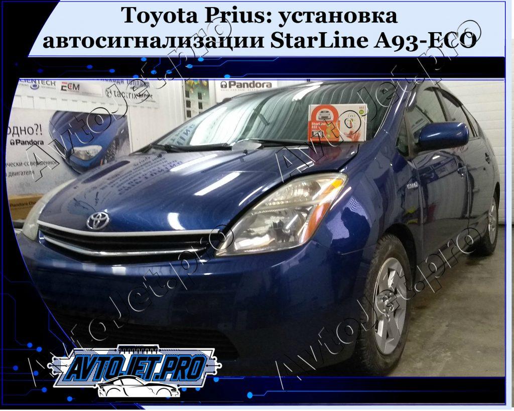 Ustanovka-avtosignalizatsii StarLine A93-ECO_Toyota Prius_AvtoJet.pro