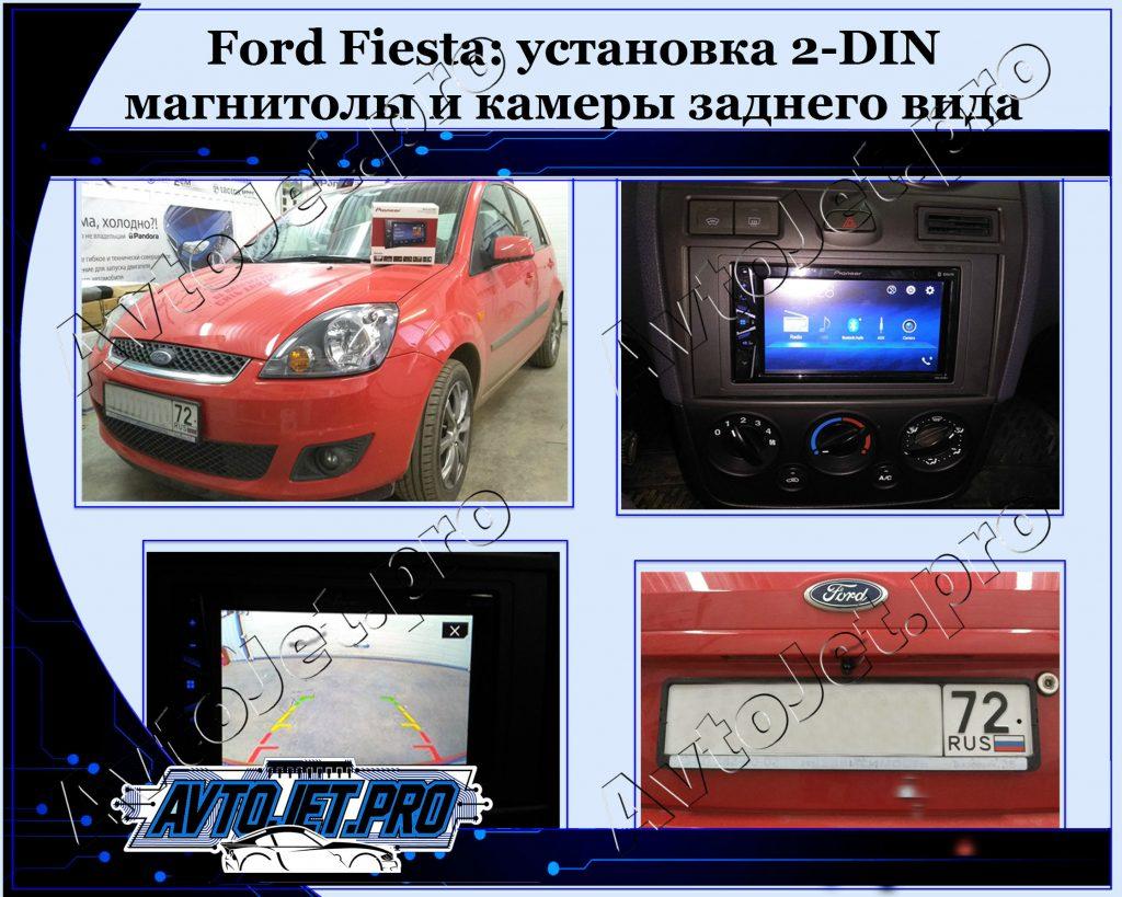 Ustanovka-magnitilu-2din-kameru_Ford Fiesta_AvtoJet.pro