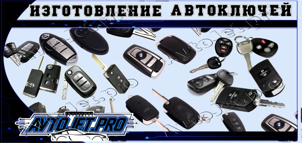 2019_Izgotovlenie-avtomobilnykh-kliuchei_AvtoJet.pro