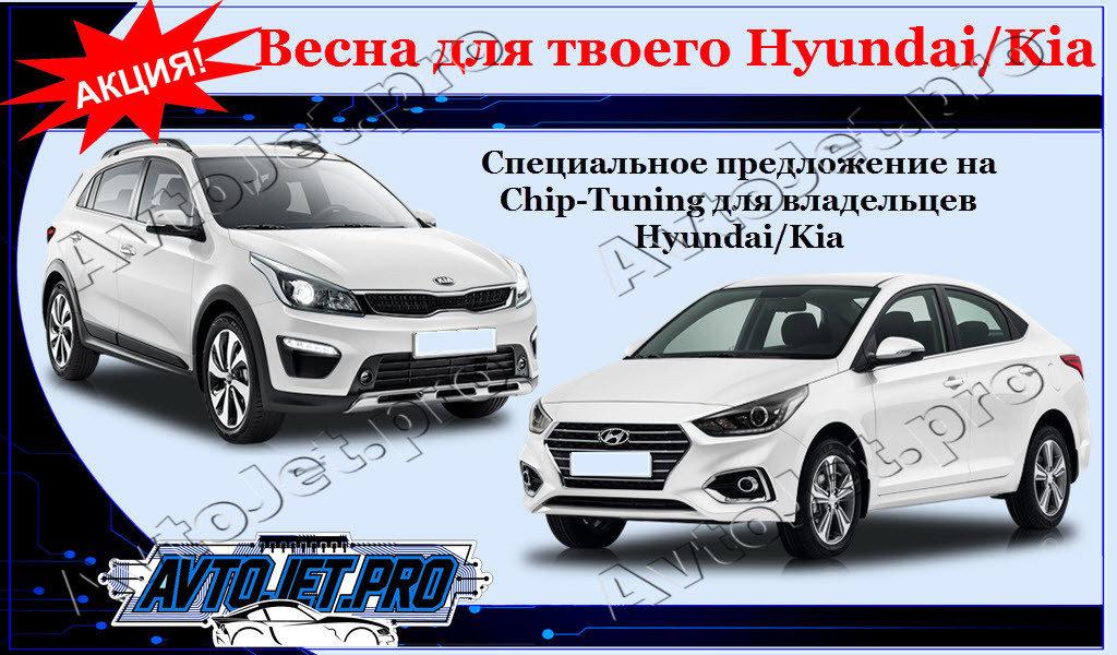 AvtoJet.pro_Vesna dlia tvoego Hyundai_Kia_2019_1