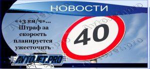 Novosti_3 kmch SHtraf za skorost planiruetsia uzhestochit_AvtoJet.pro