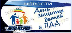 Novosti_Den zashchity detei i PDD_AvtoJet.pro