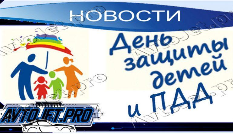 День защиты детей и ПДД