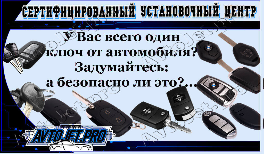 Odin_kliuch_ot_avto_a bezopasno_li_et_AvtoJet.pro
