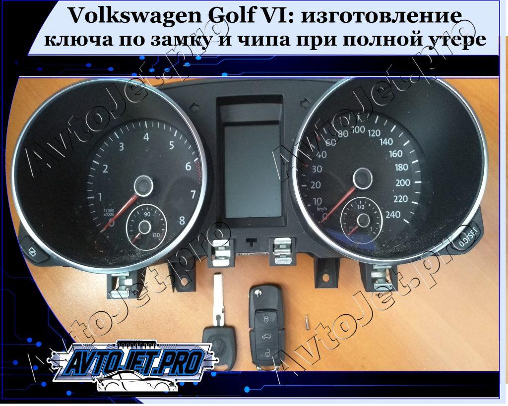 Izgotovlenie kliucha po zamku i chipa pri polnoi utere_Volkswagen Golf VI_AvtoJet.pro