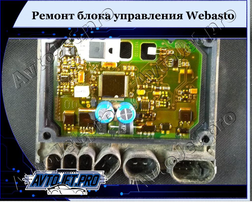 Remont bloka upravleniia Webasto_AvtoJet.pro