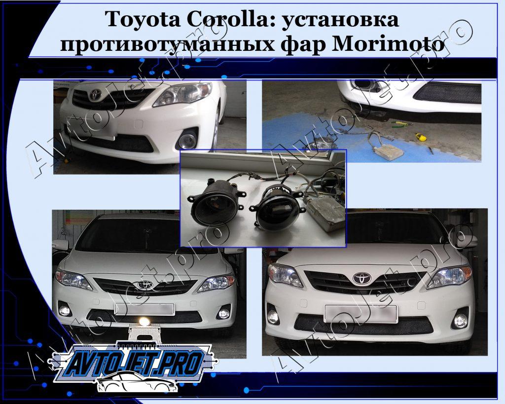 Ustanovka-PTF-Morimoto_Toyota Corolla_AvtoJet.pro