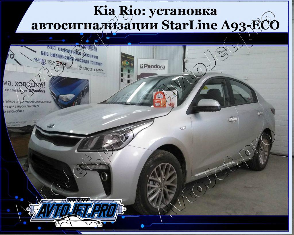 Ustanovka-avtosignalizatsii StarLine A93-ECO_Kia Rio_AvtoJet.pro