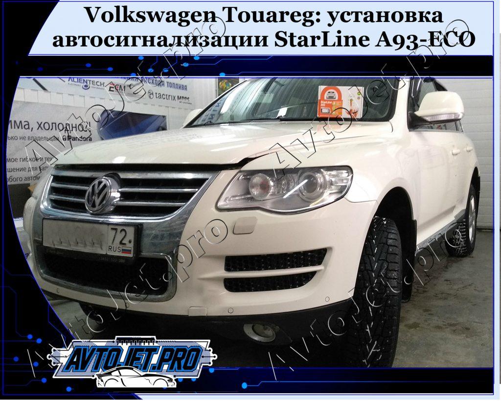 Ustanovka-avtosignalizatsii StarLine A93-ECO_Volkswagen Touareg_AvtoJet.pro