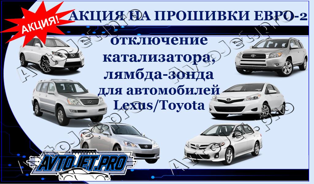 Акция: «Прошивки Евро-2 для Lexus/Toyota!»