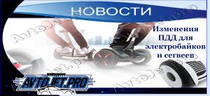 Novosti_Izmeneniia PDD dlia elektrobaikov i segveev_AvtoJet.pro