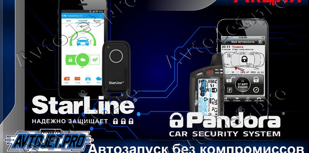 "Акция от AvtoJet.pro: ""Автозапуск без компромиссов""!"