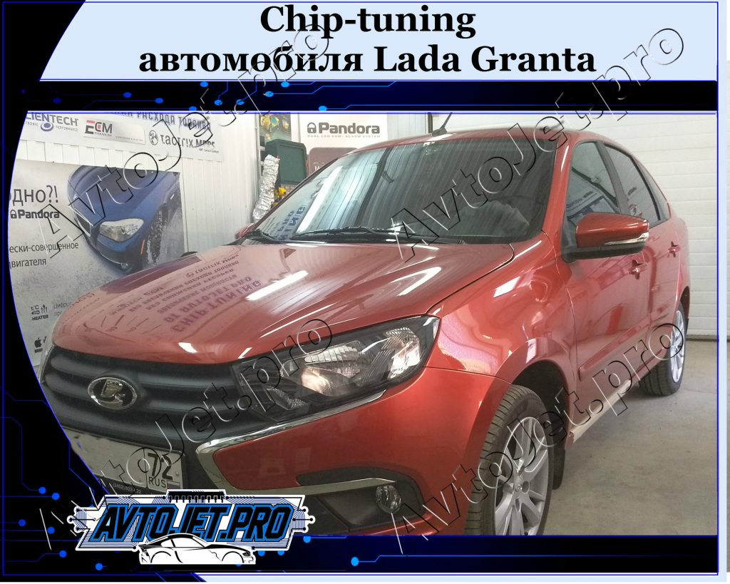 Chip-tuning_Lada Granta_AvtoJet.pro