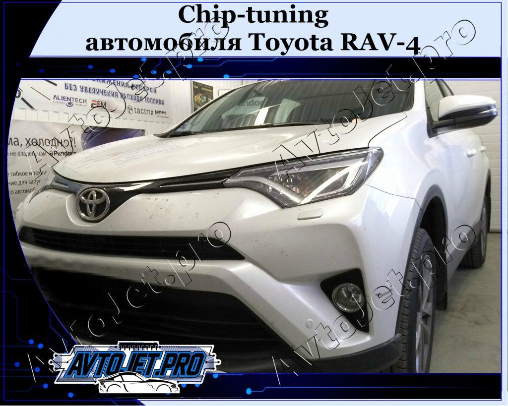 Chip-tuning_Toyota RAV-4_AvtoJet.pro
