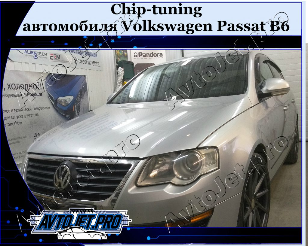 Chip-tuning_Volkswagen Passat B6_AvtoJet.pro