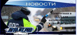 Novosti_Izmeneniia PDD dlia avtomobilistov v oktiabre 2019_AvtoJet.pro