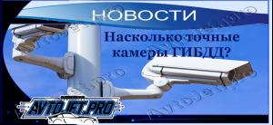 Novosti_Naskolko tochnye kamery GIBDD_AvtoJet.pro