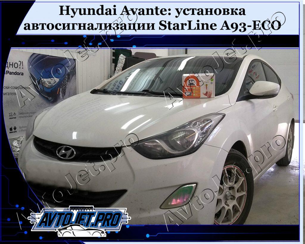 Ustanovka-avtosignalizatsii StarLine A93-ECO_Hyundai Avante_AvtoJet.pro