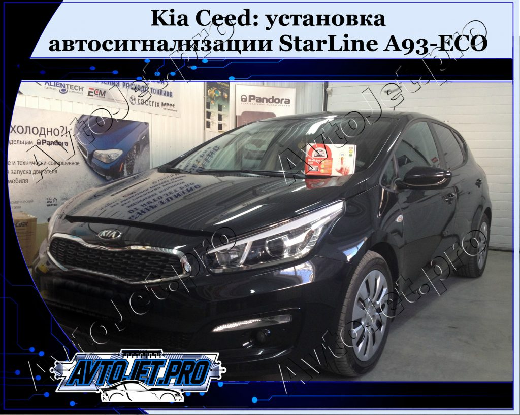 Ustanovka-avtosignalizatsii StarLine A93-ECO_Kia Ceed_AvtoJet.pro