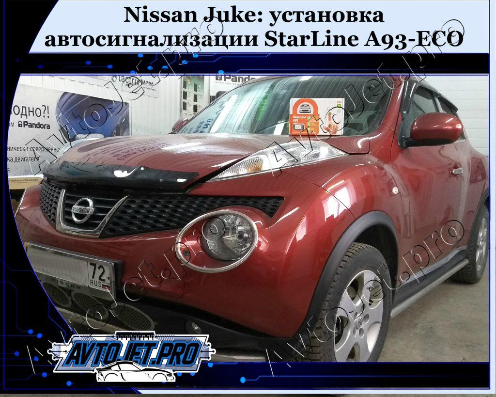 Ustanovka-avtosignalizatsii StarLine A93-ECO_Nissan Juke_AvtoJet.pro
