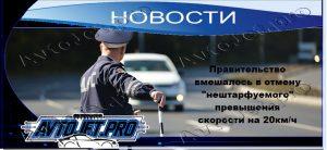 Novosti_Pravitelstvo vmeshalos v otmenu neshtarfuemogo prevysheniia na 20km-ch_AvtoJet.pro