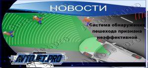 Novosti_Sistema obnaruzheniia peshekhoda priznana neeffektivnoi_AvtoJet.pro