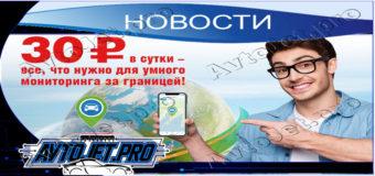 30 рублей в сутки — роуминг от StarLine совместно с МТС