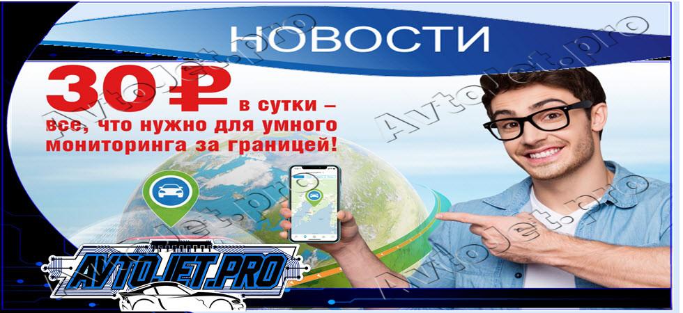 30 рублей в сутки - роуминг от StarLine совместно с МТС