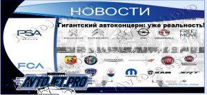Novosti_Gigantskii avtokontsern_uzhe realnost_AvtoJet.pro