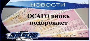 Novosti_OSAGO vnov podorozhaet_AvtoJet.pro