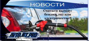 Novosti_Schitaem vygodu_benzin gaz ili elektrichestvo_AvtoJet.pro