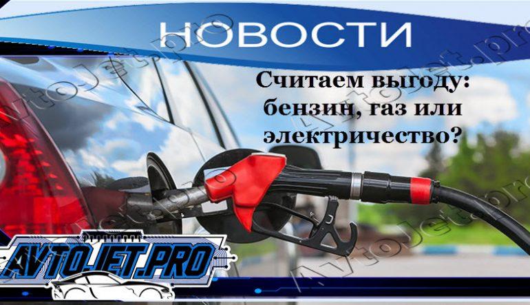 Считаем выгоду: бензин, газ или электричество?