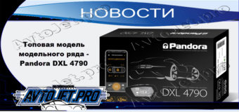 Топовая модель модельного ряда — Pandora DXL 4790
