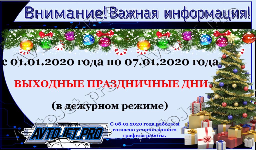 Novosti_Vykhodnye v ianvare 2020_AvtoJet.pro
