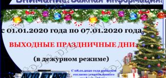 Выходные и праздничные дни в январе 2020 года