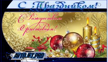 🎁🎄❄ С Рождеством Христовым! ❄🎄🎁