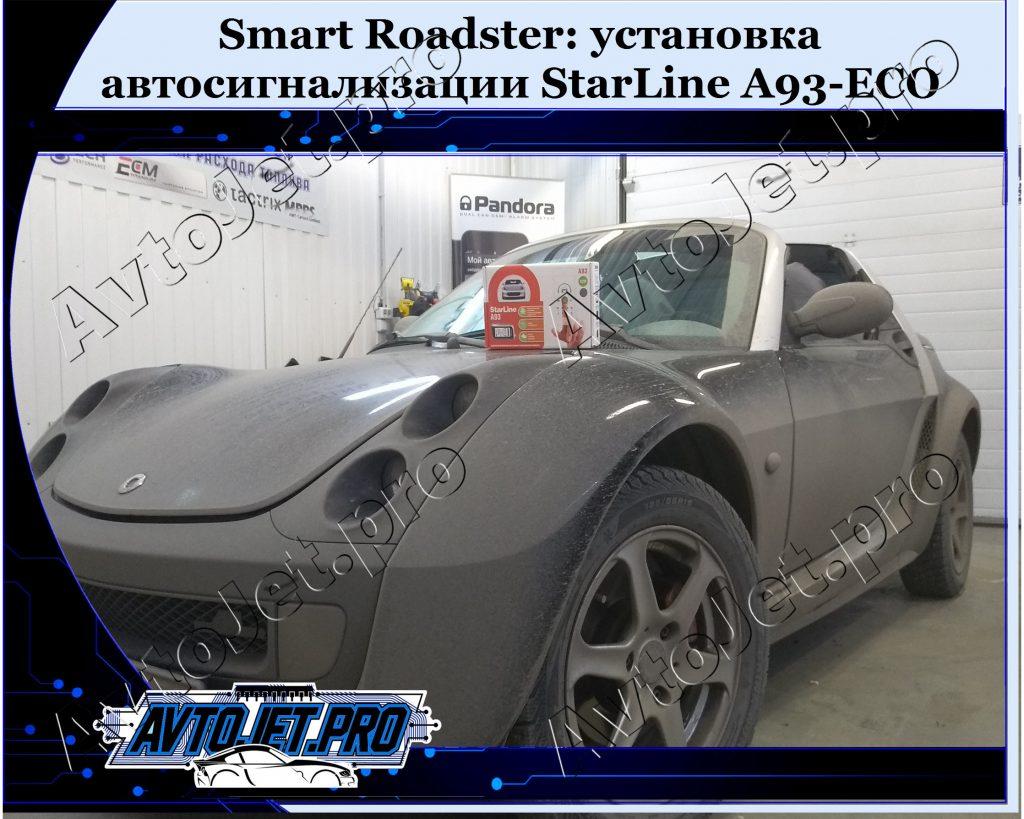 Ustanovka-avtosignalizatsii StarLine A93-ECO_Smart Roadster_AvtoJet.pro