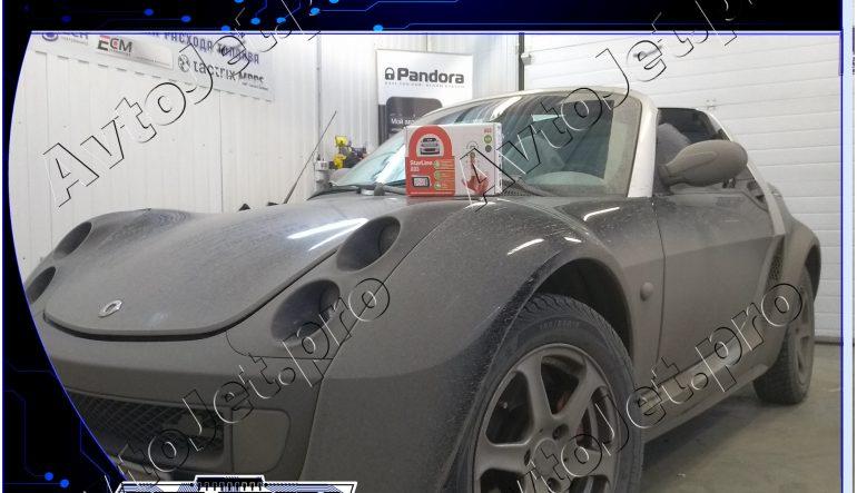 Установка автосигнализации StarLine A93-ECO на автомобиль Smart Roadster