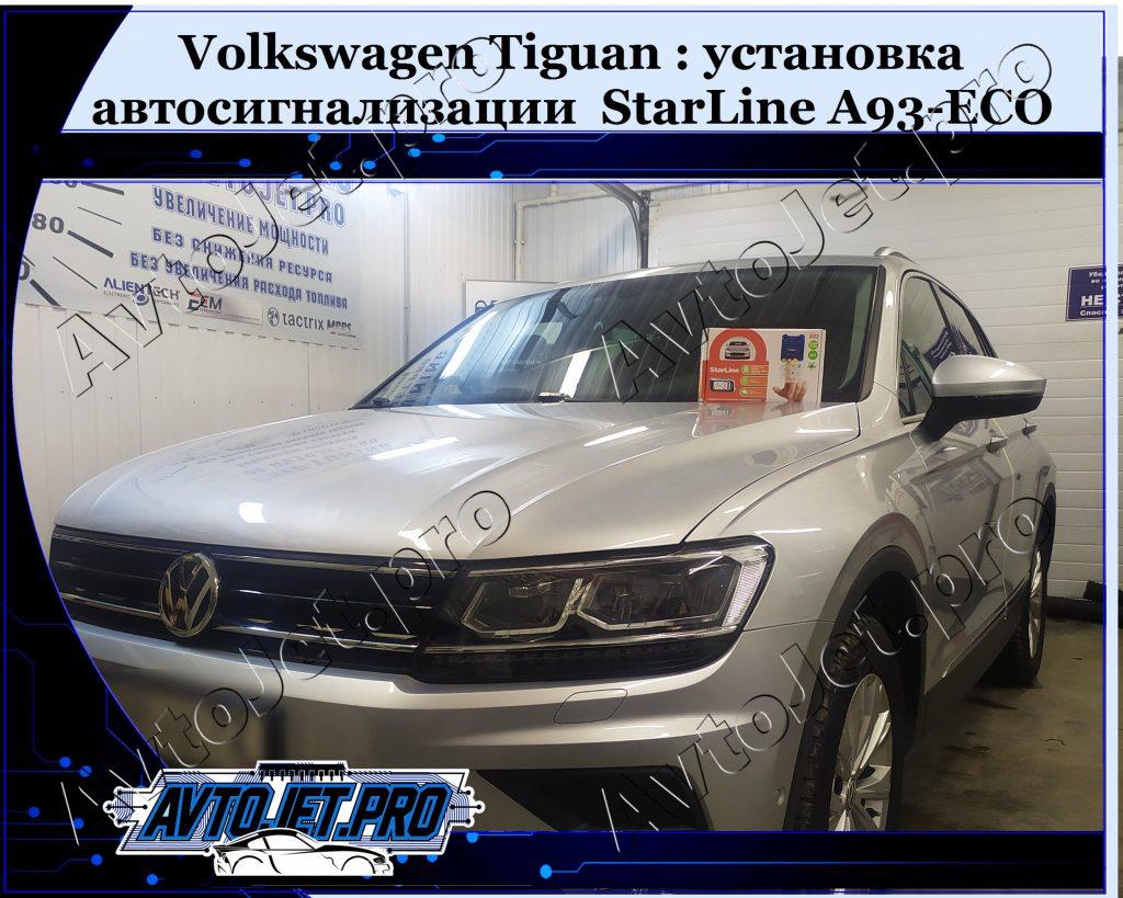 Ustanovka-avtosignalizatsii StarLine A93-ECO_Volkswagen Tiguan_AvtoJet.pro