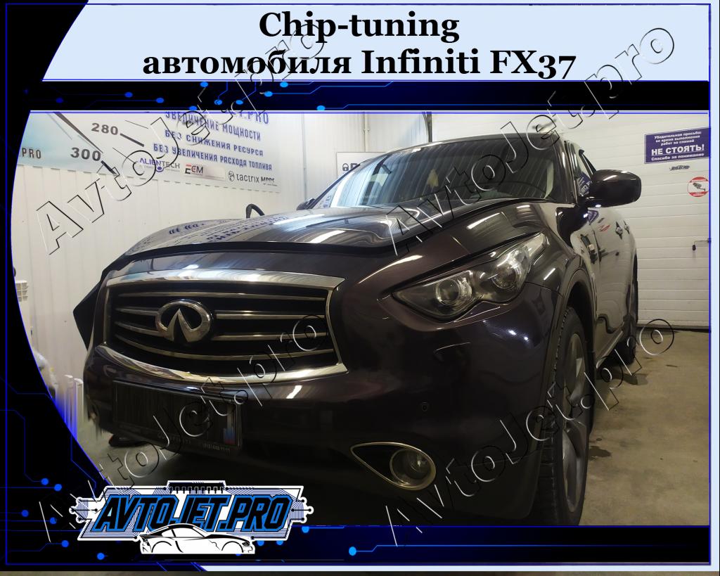 Chip-tuning_Infiniti FX37_AvtoJet.pro