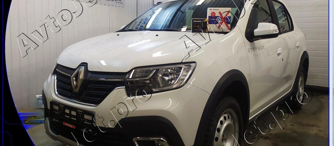 Установка автосигнализации Pandora DX9Х на автомобиль Renault Logan