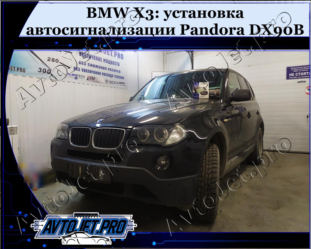 Ustanovka-avtosignalizatsii Pandora DX90B+Pandora NAV-09_BMW Х3_AvtoJet.pro