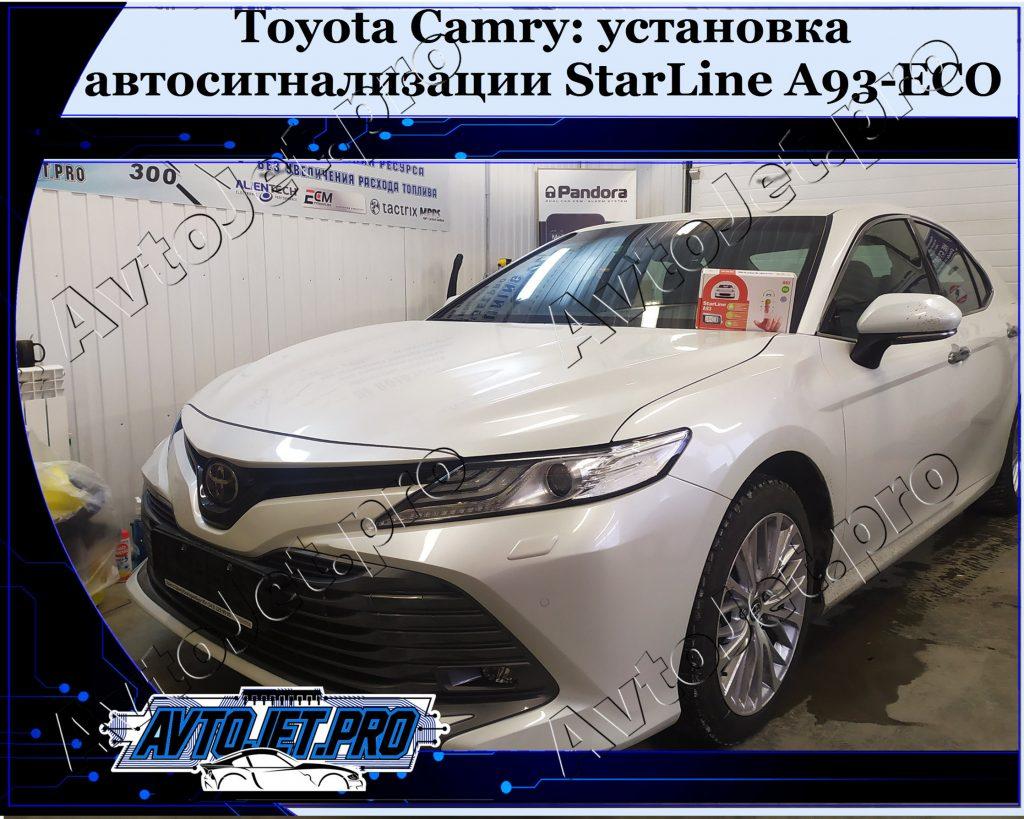 Ustanovka-avtosignalizatsii StarLine A93-ECO_Toyota Camry_AvtoJet.pro
