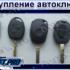Novosti_Bolshoe postuplenie avtokliuchei_1_AvtoJet.pro