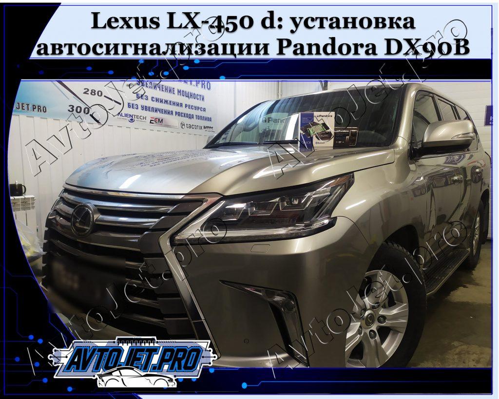 Ustanovka-avtosignalizatsii Pandora DX90B+Pandora NAV-09_Lexus LX-450 d_AvtoJet.pro