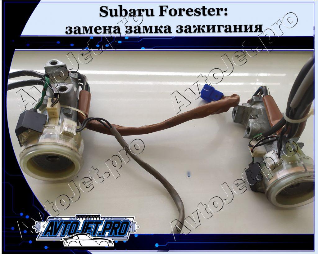 Zamena zamka zazhiganiia_Subaru Forester_AvtoJet.pro