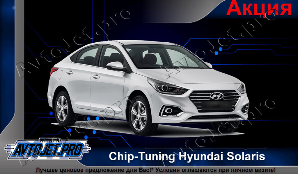 2020_AvtoJet.pro_Chip-Tuning Hyundai Solaris