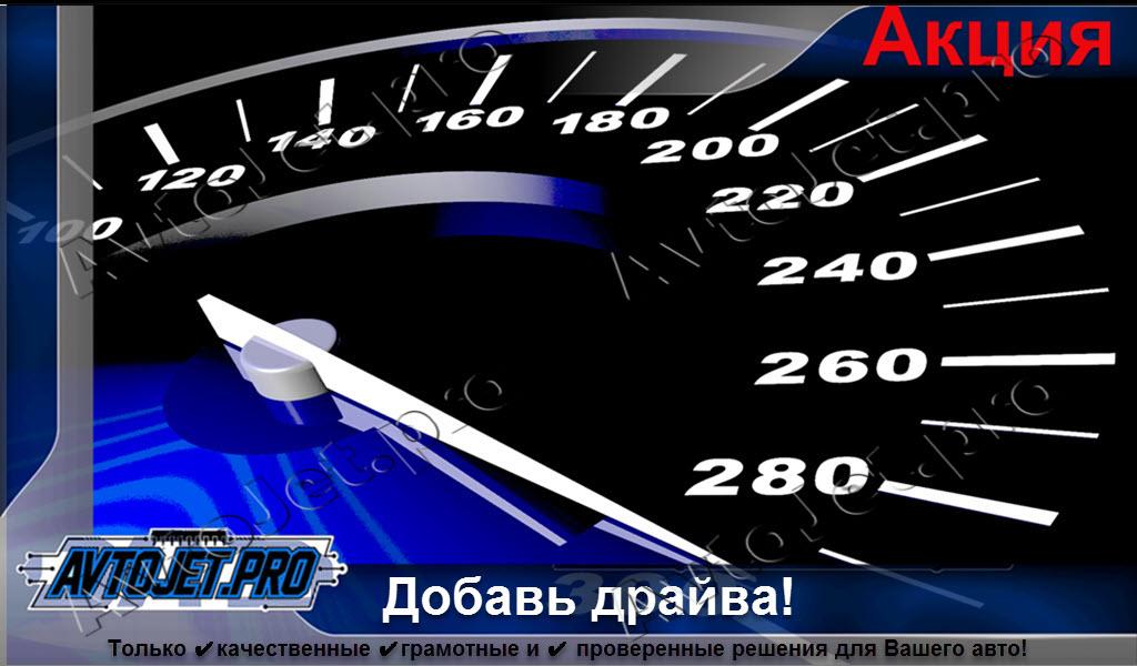 2020_AvtoJet.pro_Dobav draiva