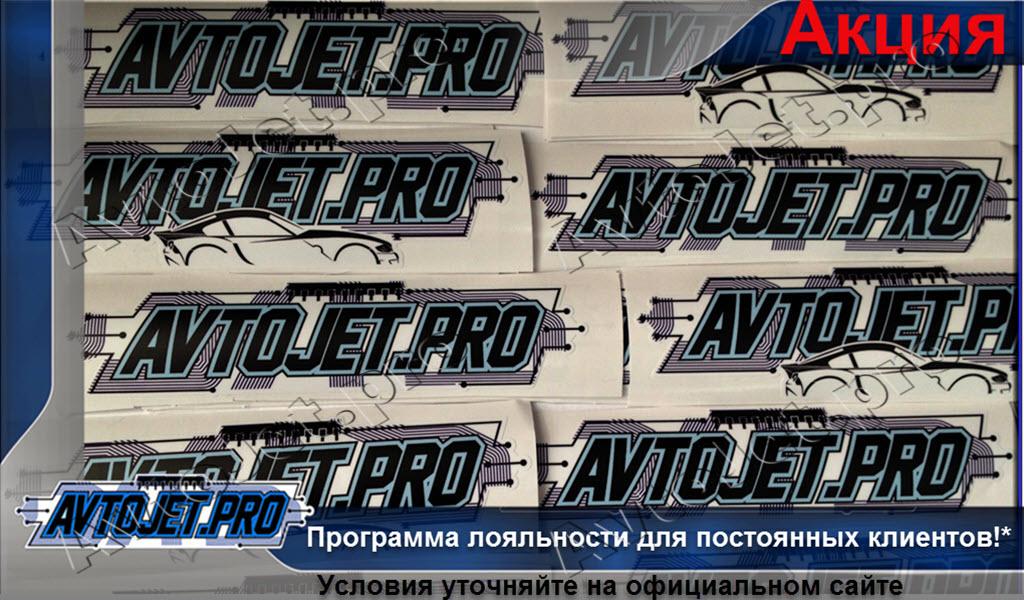 2020_AvtoJet.pro_Programma-loialnosti-dlia-postoiannykh-klientov